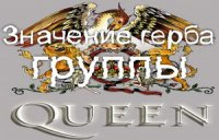 Что означает логотип группы