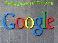 Что означает логотип Google?