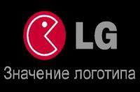 Что означает логотип LG?