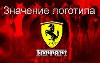 Что означает логотип Ferrari?